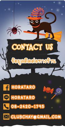 ติดต่อสอบถามเพิ่มเติม FB: HORATARO Line: HORATARO Phone: 08 2420 1795 EMail: CLUBCHAY@GMAIL.COM