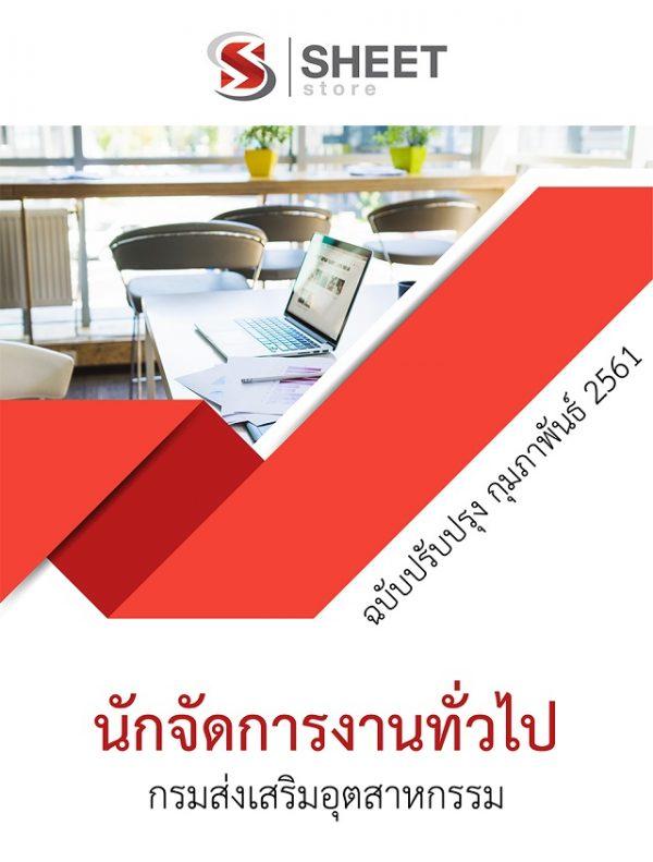 หนังสือสอบ นักจัดการงานทั่วไป กรมส่งเสริมอุตสาหกรรม (DIP) (อัพเดต กุมภาพันธ์ 2561)
