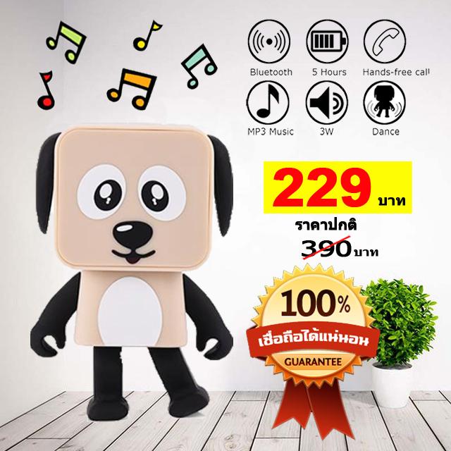 ลำโพงหมาเต้นได้ Dancing speaker dog สินค้าของแท้ 100% พร้อมรับประกันสินค้า