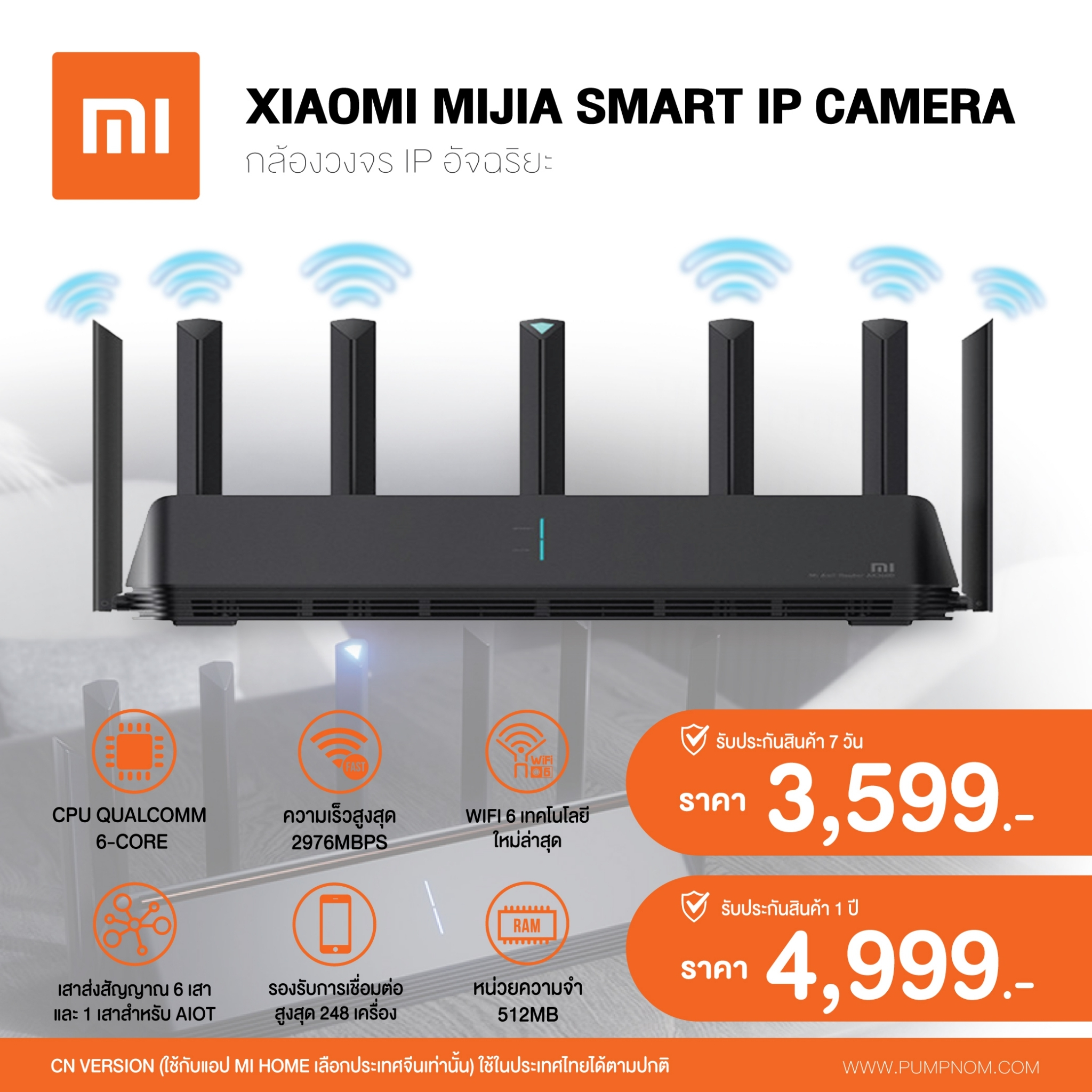 XIAOMI (เสี่ยวหมี่) Xiaomi Mi AIoT Router AX3600 เครื่องขยายสัญญาณอินเตอร์เน็ต WiFi 6 รองรับทั้งมือถือและ Smart Home ความเร็วสูงสุด 2976Mbps