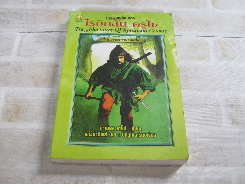 การผจญภัยของโรบินสัน ครูโซ (The Adventure Of Robinson Crusoe) ดาเนียล เดโฟ เขียน แก้วคำทิพย์ ไชย แปล