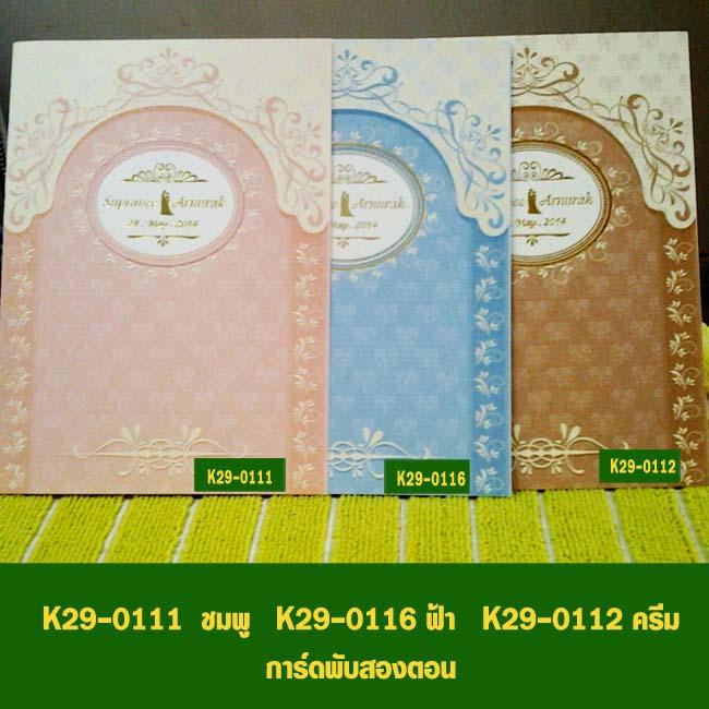 K 29-0111 K 29-0116 K 29-0112