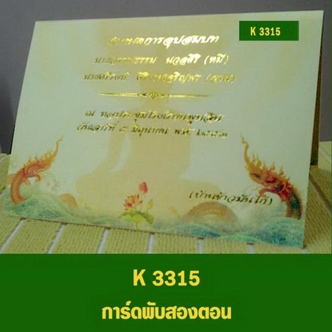 K 3315