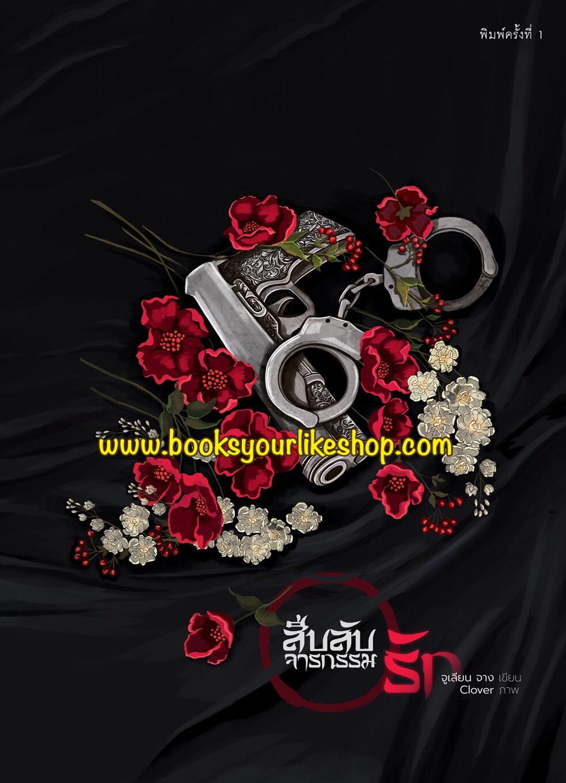 เปิดจองส่งฟรี สืบรักจารกรรมรัก / จูเลียน จาง สนพ.รักคุณ