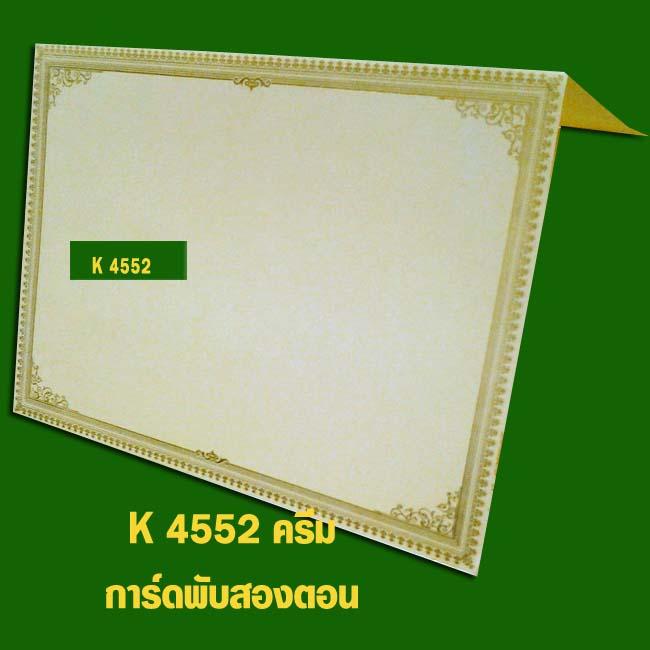K 4552