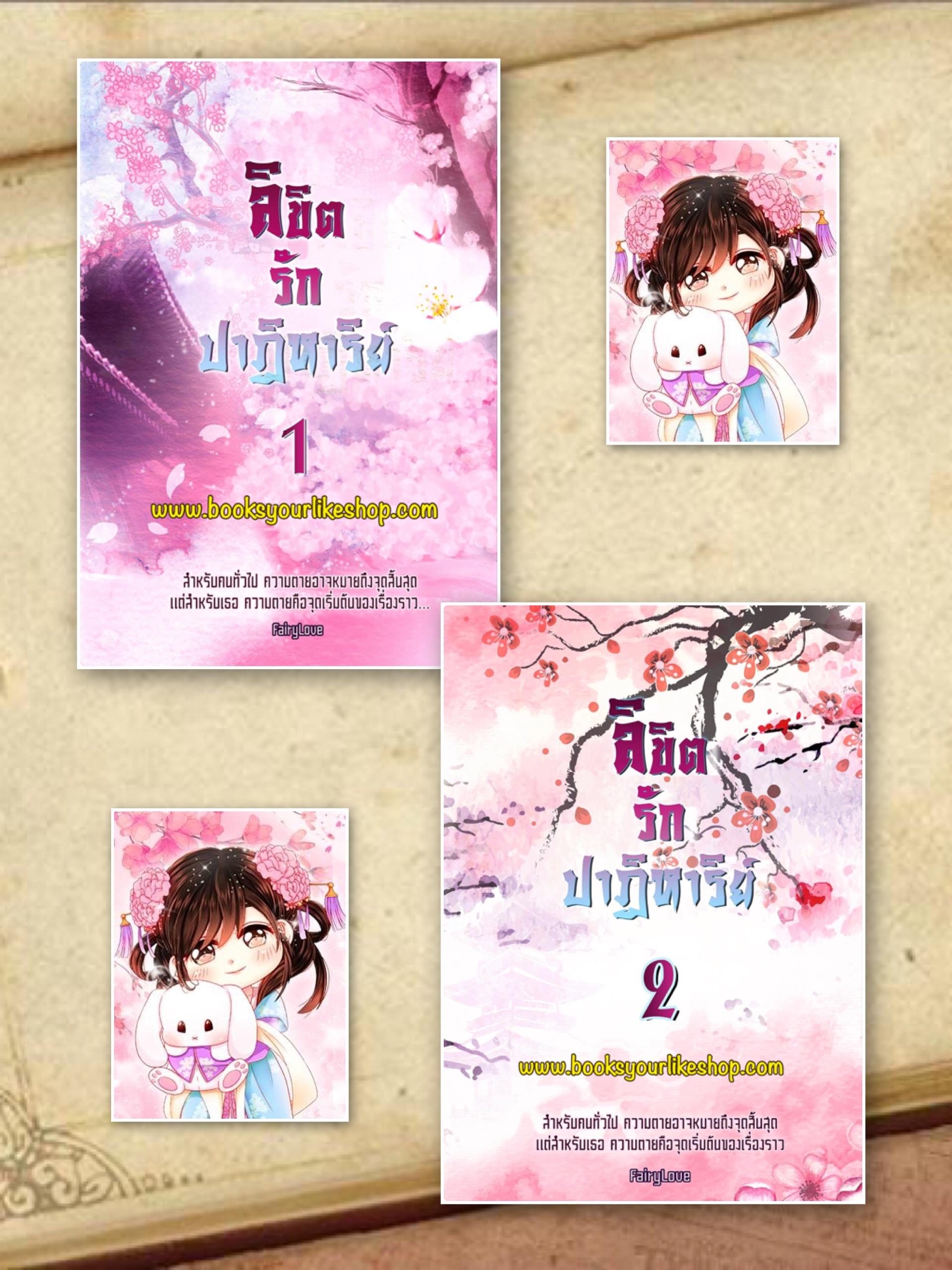 แจ้งยอดแล้ว ลิขิตรักปาฏิหาริย์ เล่ม 1-2 FairyLove ทำมือ ( เข้า ต้น กันยา ) Pre-Order