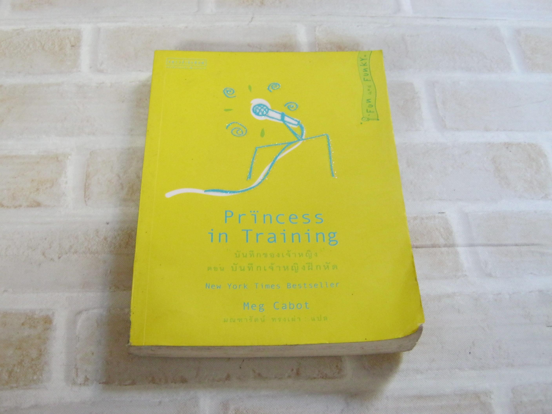"""""""บันทึกของเจ้าหญิง"""" เล่ม 6 ตอน บันทึกเจ้าหญิงฝึกหัด (Princess in Training) Meg Cabot เขียน มณฑารัตน์ ทรงเผ่า แปล"""