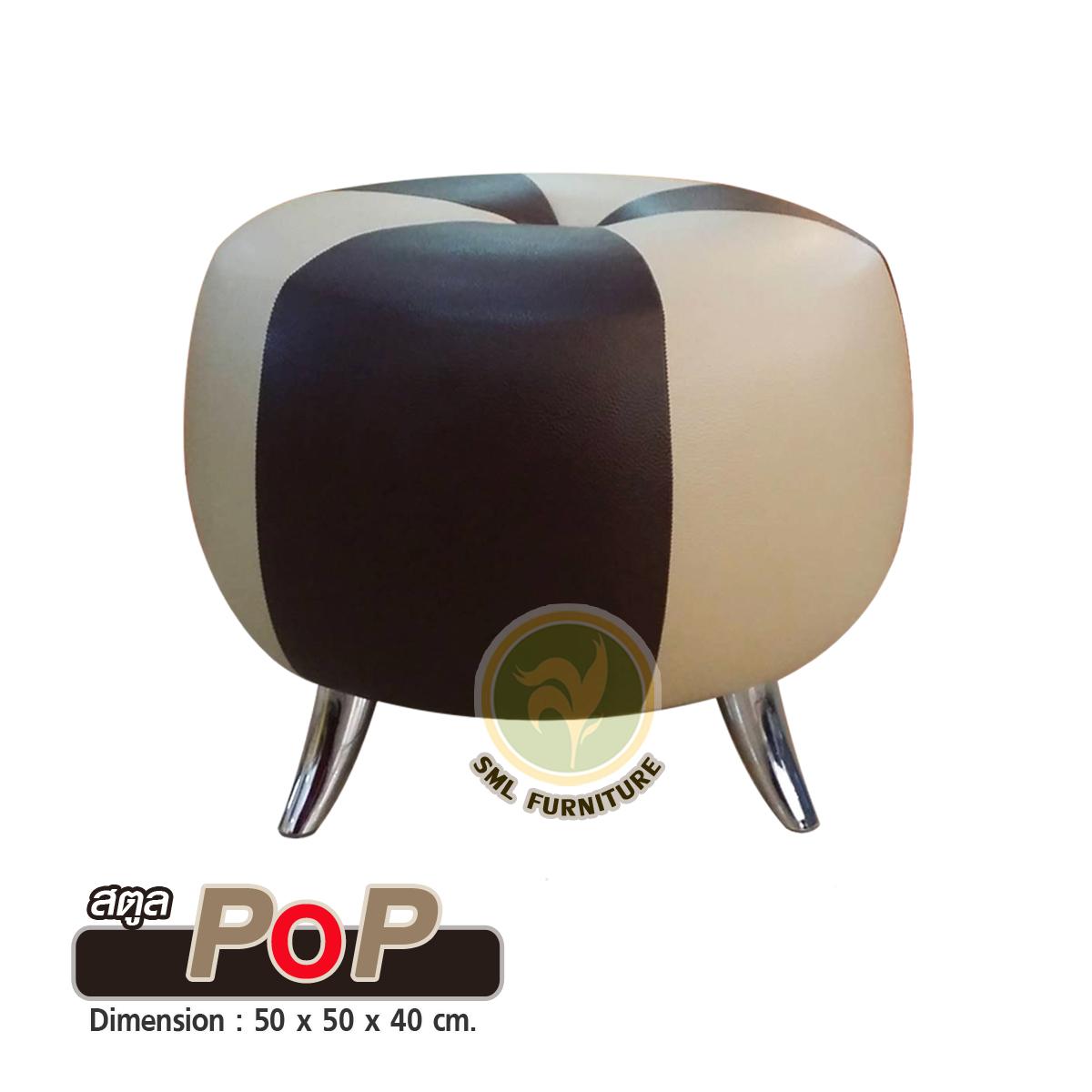 สตูล POP