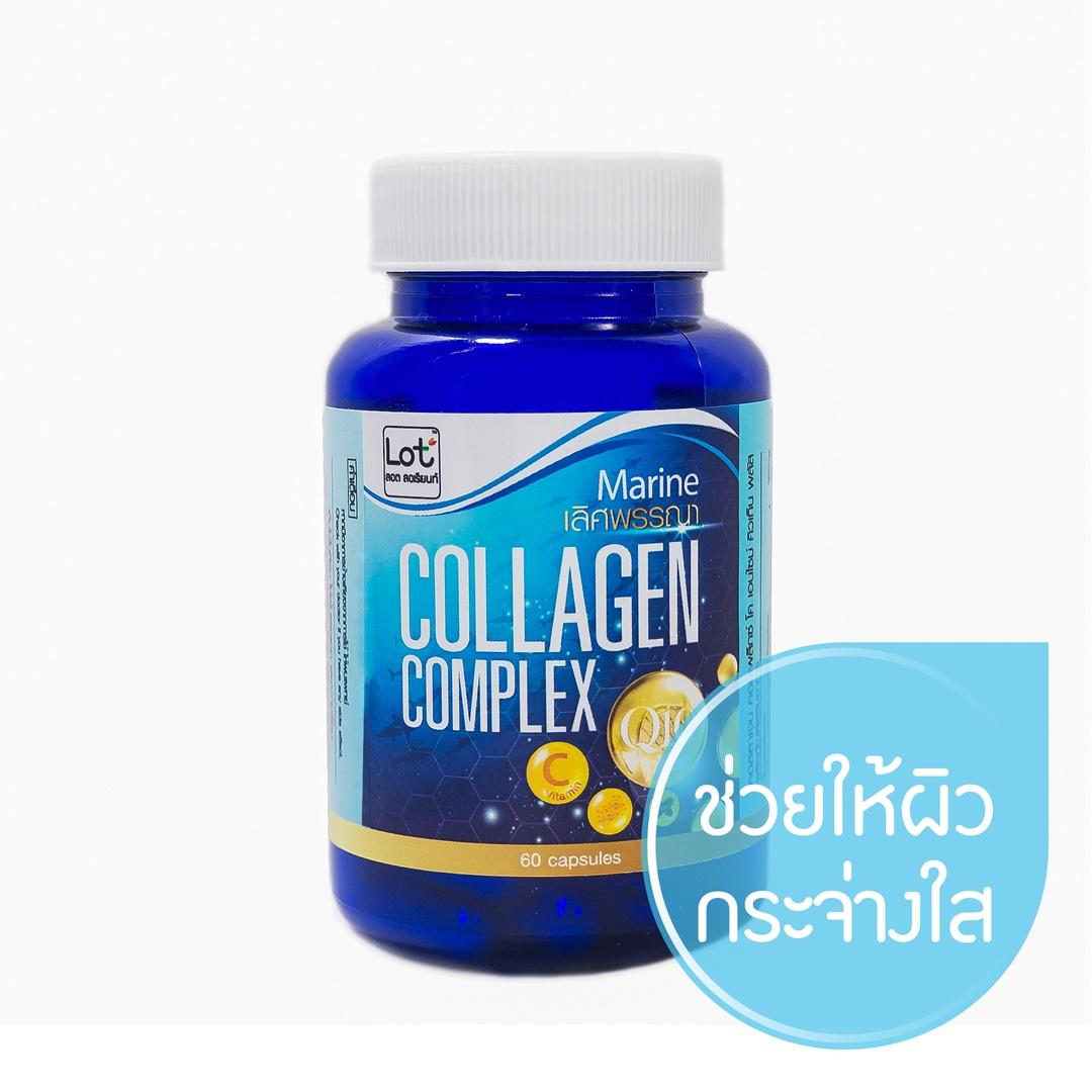 ผลิตภัณฑ์เสริมอาหาร คอลลาเจน คอมเพล็กซ์ ตรา ลอต(*1ขวด) Collagen Complex Dietary Supplement Product LOT Brand (*1box). /LOT ลอต ลอเรียนท์, SANYLORRIENT