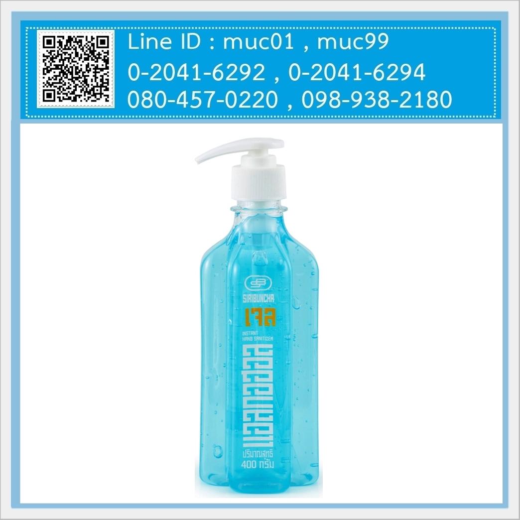 แอลฮอลล์เจล 70% 400 g ศิริบัญชา (Siribuncha Alcohol Gel)