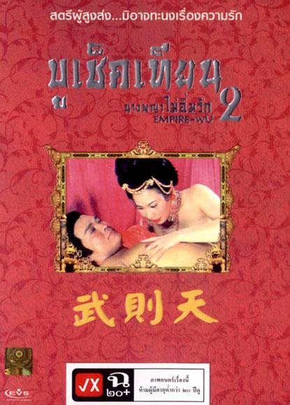บูเช็คเทียน นางพญาไม่อิ่มรัก 2 : Empire-Wu 2