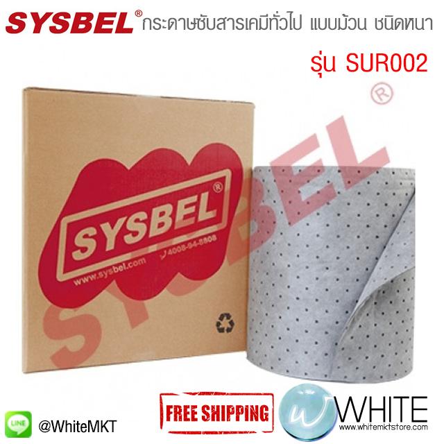 กระดาษซับสารเคมีทั่วไป แบบม้วน ชนิดAbsorbent|Universal Absorbent Roll(Heavy)รุ่น SUR002