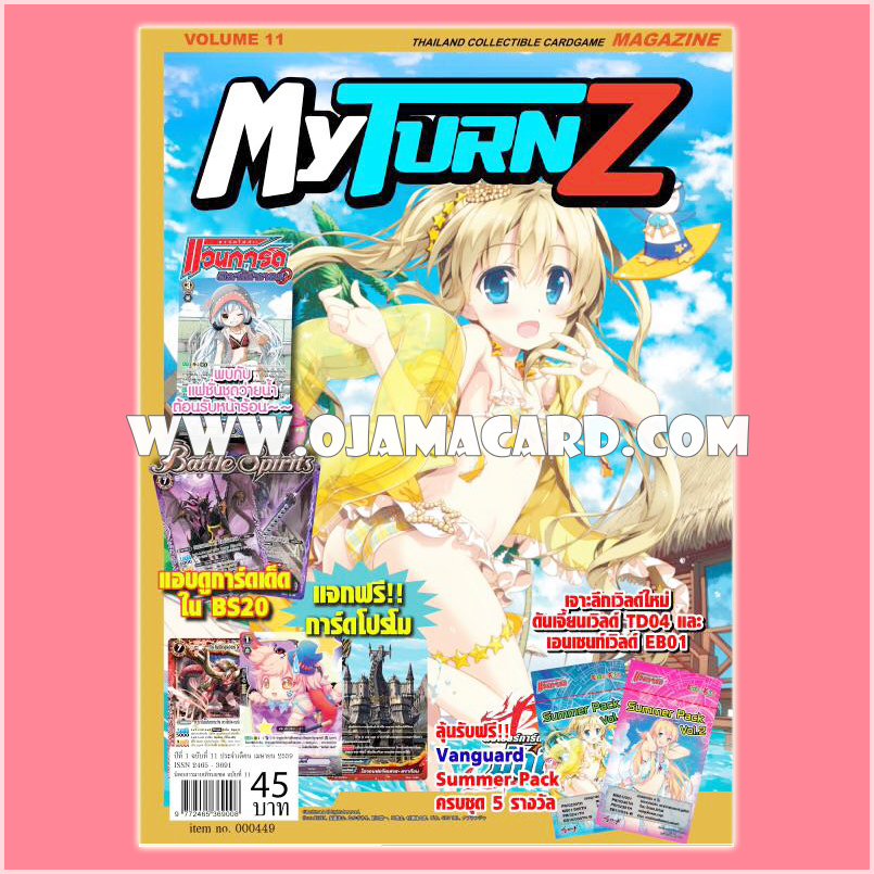 My Turn Z Magazine Vol.11 + 3 Promo Cards