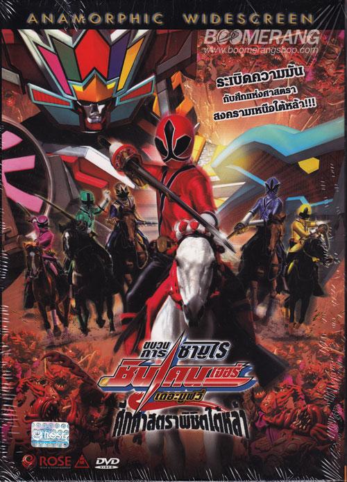 Shinkenger The Movie : ขบวนการซามูไรชินเคนเจอร์เดอะมูวี่ ศึกศาสตราพิชิตใต้หล้า