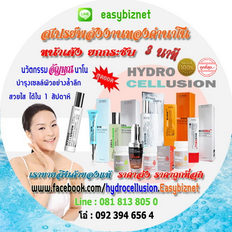 Hydrocellusion SOL Product by Easybiznet