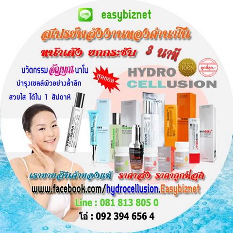 Hydrocellusion SOL Product by Easybiznet