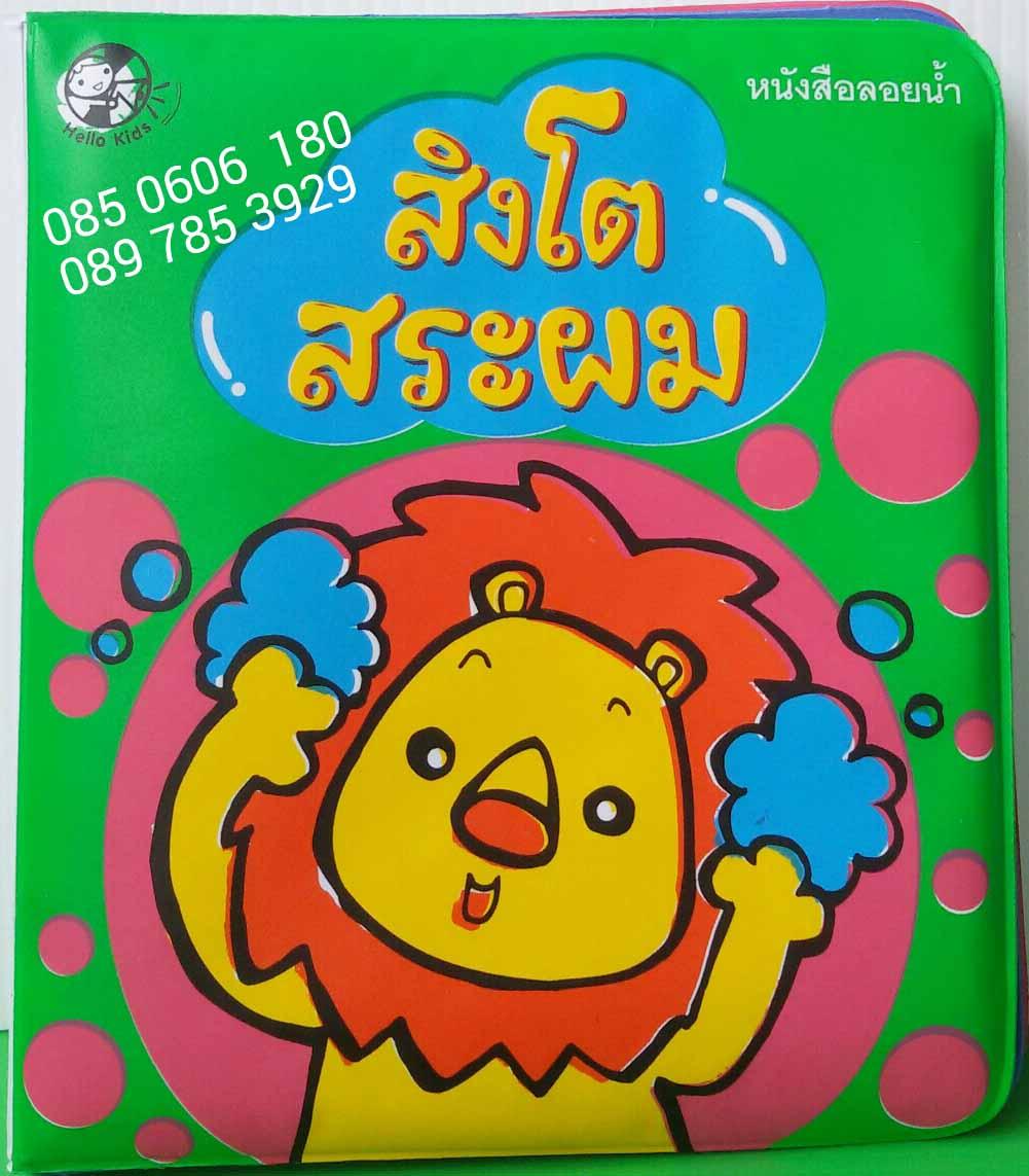 หนังสือลอยน้ำ สิงห์โตสระผม