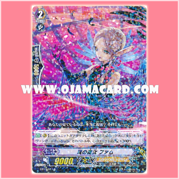EB11/011 : Witch of Reality, Femme (R)
