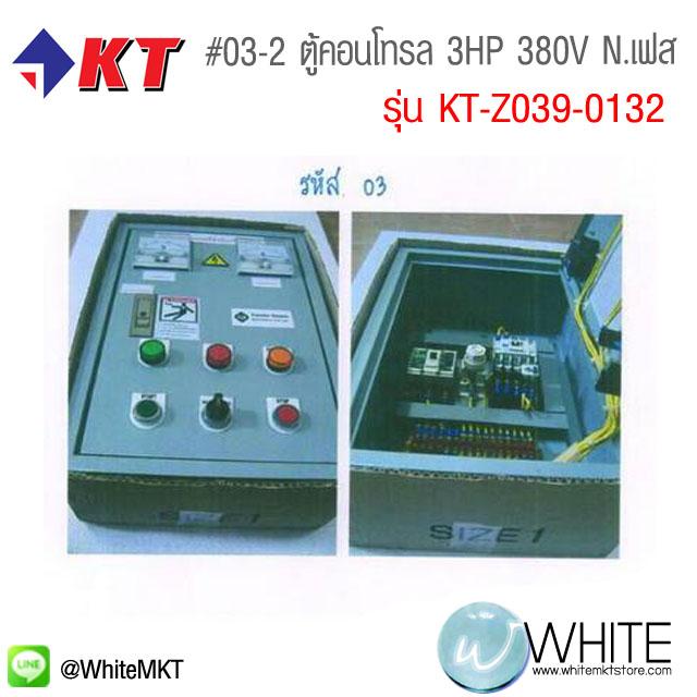 #03-2 ตู้คอนโทรล 3HP 380V N.เฟส N.TIMER รุ่น KT-Z039-0132 ยี่ห้อ K2400 KT