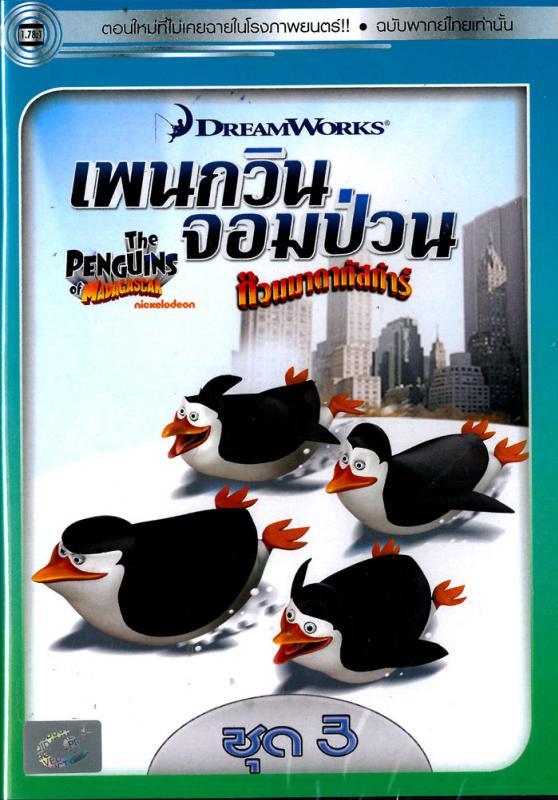 Penguins Of Madagascar Vol. 3 / เพนกวินจอมป่วน ก๊วนมาดากัสการ์ ชุด 3