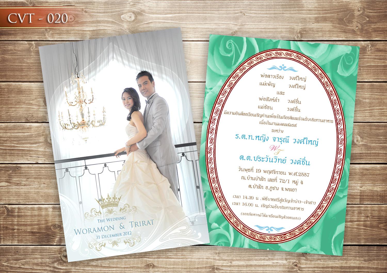 การ์ดแต่งงาน CVT-020