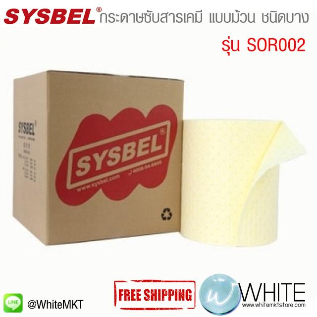 กระดาษซับสารเคมี แบบม้วน ชนิดบาง Absorbent Hazmat Absorbent Roll (Light) รุ่น SCR001
