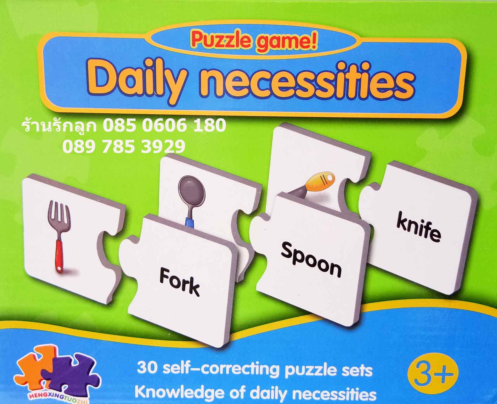 จิ๊กซอจับคู่ภาพคำศัพท์ Daily necessities