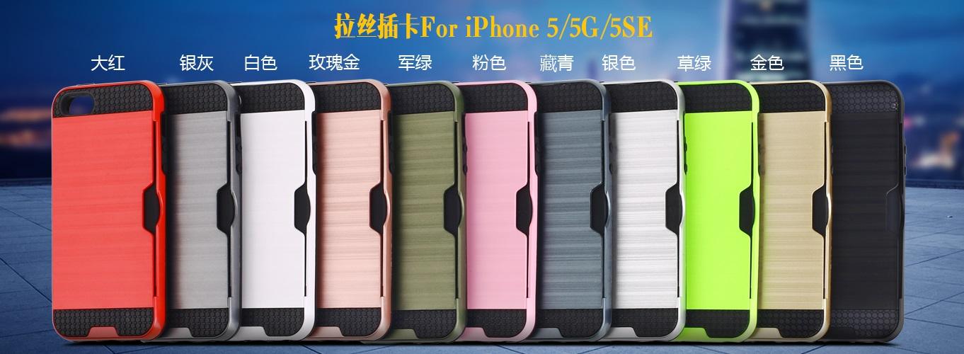 (025-1097)เคสมือถือไอโฟน case iphone 5/5s/SE เคสขอบนิ่ม tpu กันกระแทกแฟชั่นมีช่องเสียบบัตรด้านหลัง ลายเรียบ/ลายโลหะ