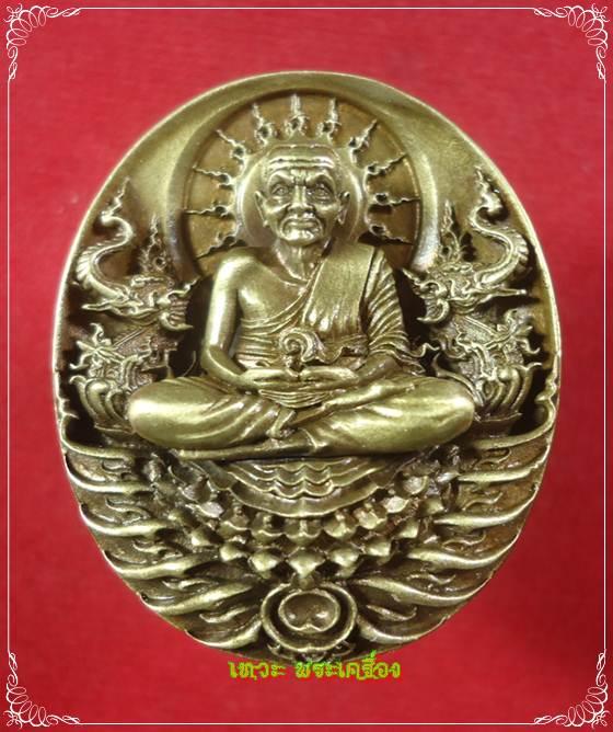 หลวงพ่อทวด รุ่น อภิเมตตา มหาโพธิสัตว์ เนื้อทองระฆัง พิมพ์ใหญ่ แบบที่ 2 โชคดี มีสุข หมายเลข ๒๙๔๓