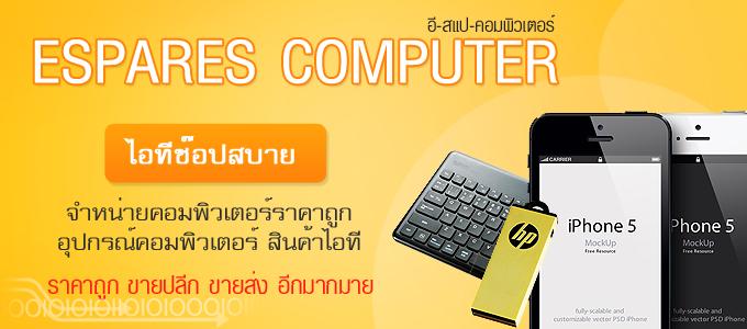 จำหน่ายสินค้าไอที ราคาถูก อุปกรณ์คอมพิวเตอร์ PC Notebook ราคาส่ง จัดสเป็ค เช็คราคา ประกอบเครื่อง จัดส่งถึงบ้าน
