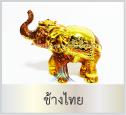ของที่ระลึกไทย ช้างพรีเมี่ยม