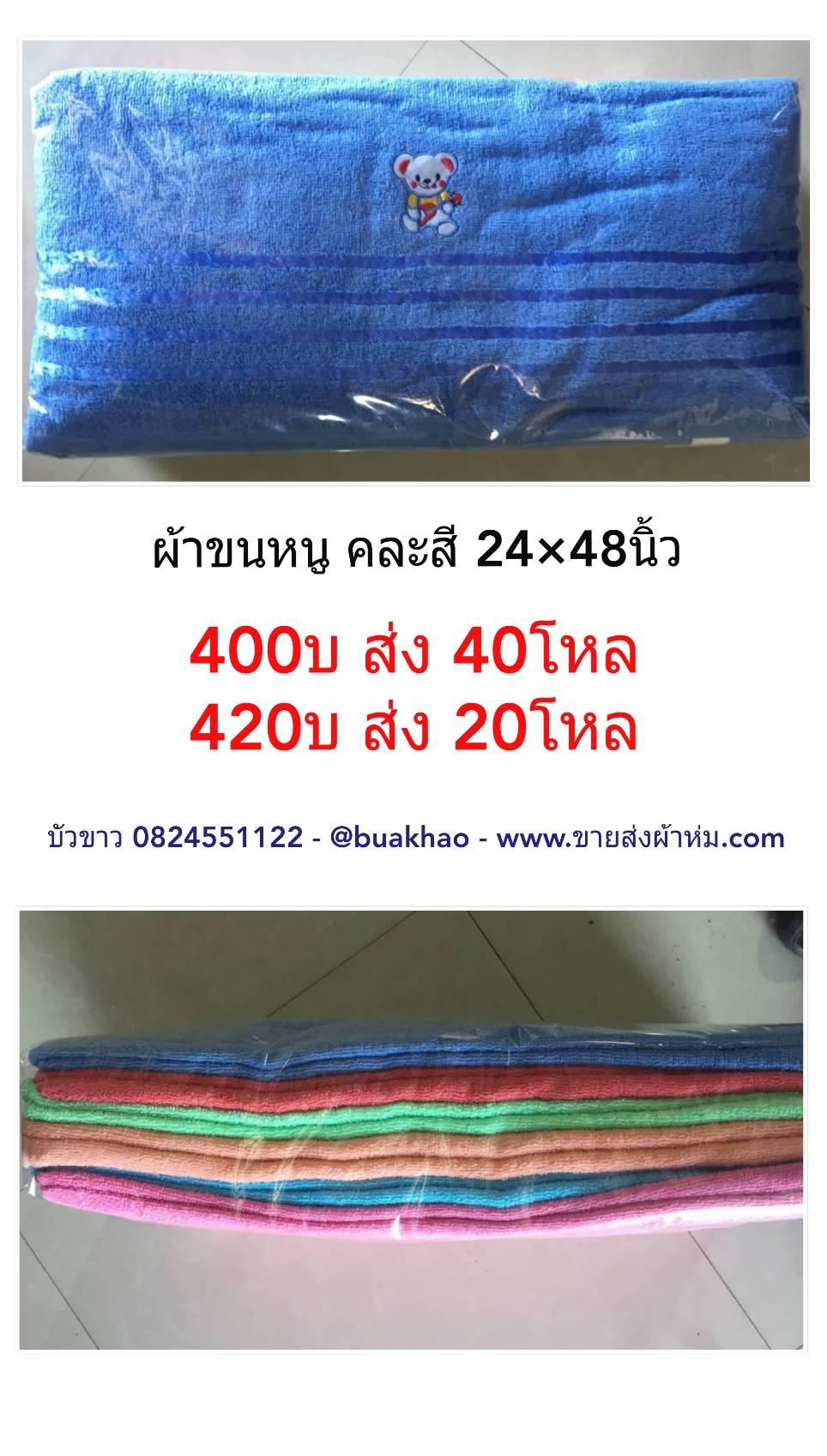 ผ้าขนหนู สีพื้น ปัก 24*48นิ้ว โหลละ 420บ ส่ง 20โหล