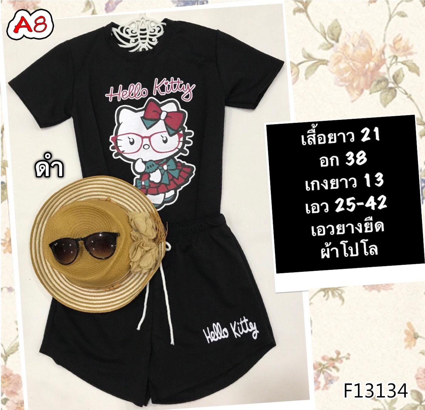 F13134 เซ็ต 2 ชิ้น เสื้อ+กางเกง เสื้อแขนสั้น+ กางเกงขาสั้นกางเกวใส่ยางยืดรอบตัว สกรีน Hello kitty สีดำ