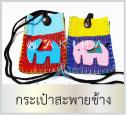 ของฝากจากไทย กระเป๋าช้างแบบสะพาย