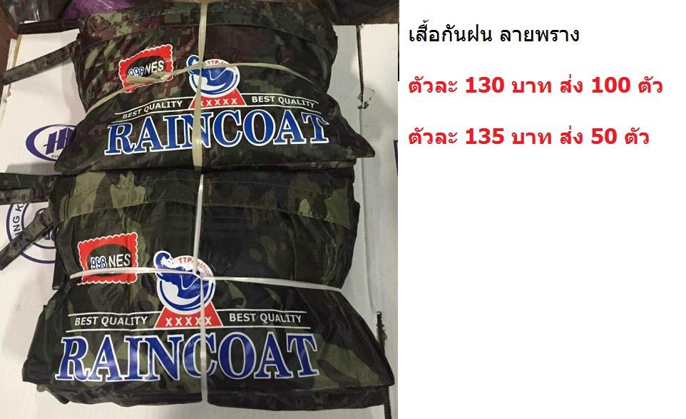 เสื้อกันฝน ลายพราง ตางช้าง ตัวละ 130 บาท ส่ง 100 ตัว