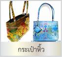 ของขวัญแบบไทยๆ กระเป๋าผ้าลายไทย แบบหิ้ว