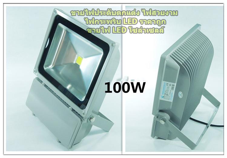 สปอร์ตไลท์ LED  100w