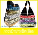 กระเป๋าย่ามปักเลื่อม ของฝากจากเมืองไทย ของฝากจากประเทศไทย