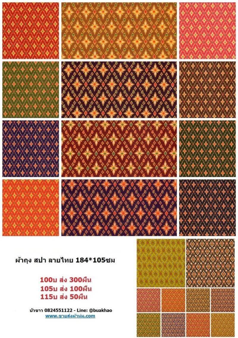 ผ้าถุง ผ้าคลุมเตียงสปา ลายไทย 180x105 ซม ผืนละ 105 บาท ส่ง 100ผืน