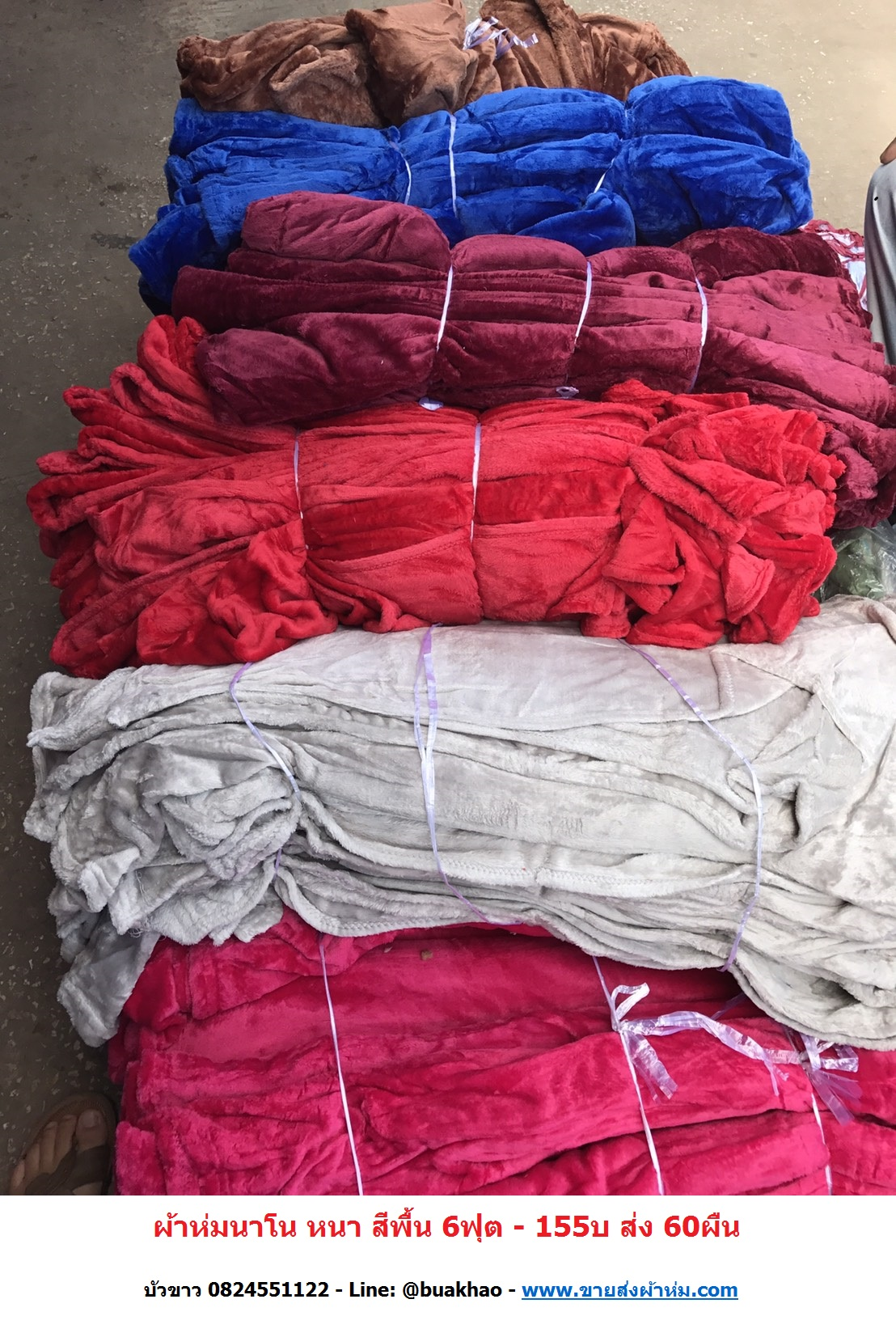ผ้าห่มนาโน สีพื้น หนา 6ฟุต ผืนละ 150าท ส่ง 60ผืน