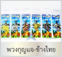 ของที่ระลึกแบบไทยๆ พวงกุญแจไทยแลนด์ ช้างไทย