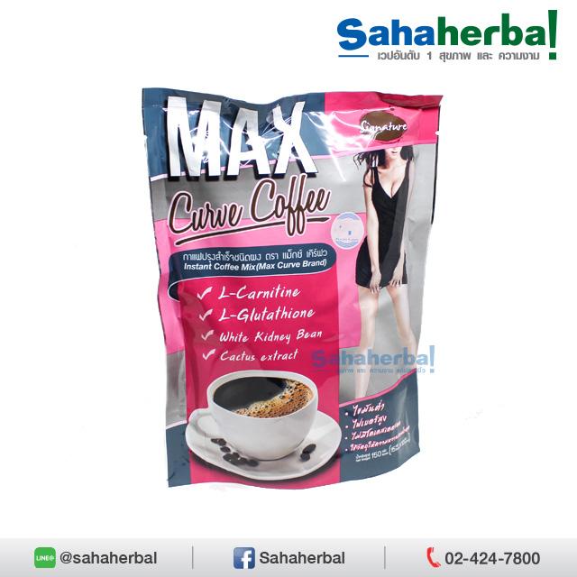 Max Curve Coffee แม็กซ์ เคิร์ฟ คอฟฟี่ โปร 1 ฟรี 1 SALE 65-89%