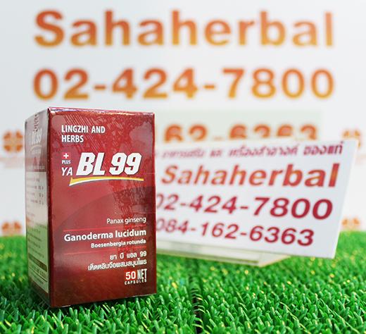 BL99 เห็ดหลินจือ โปร 1 ฟรี 1 SALE 69-80% บีแอล99