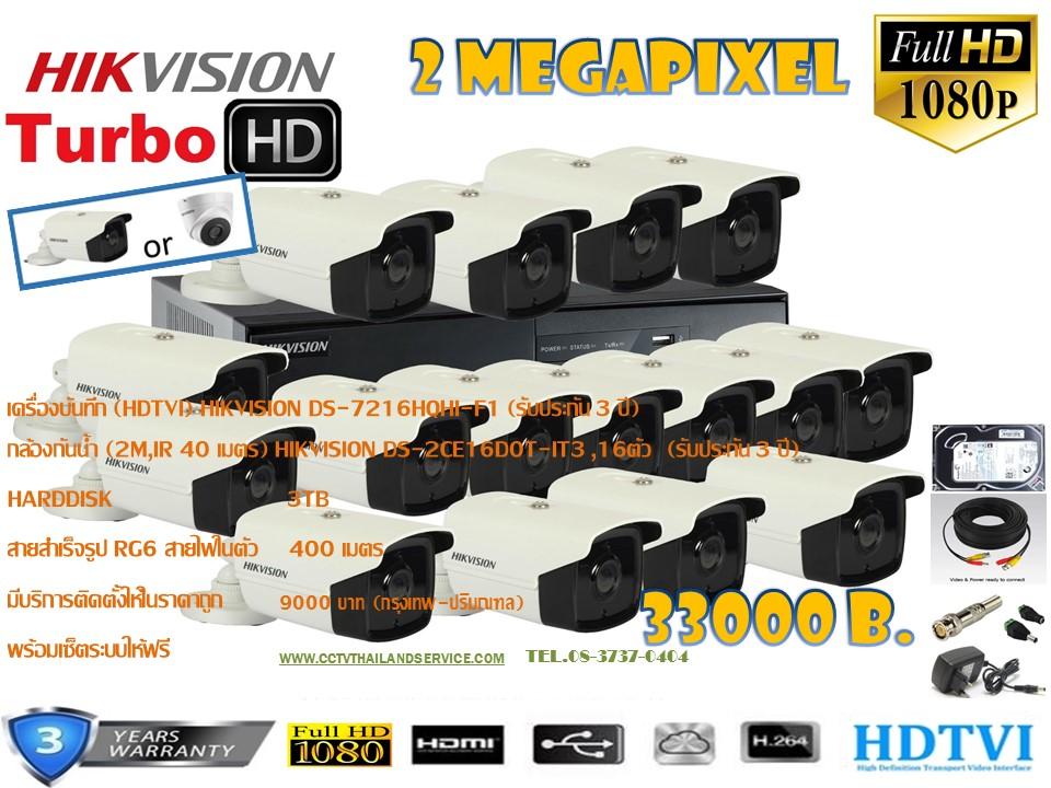 ชุดติดตั้งกล้องวงจรปิด DS-2CE16D0T-IT3 (2ล้าน) ir40เมตร ,16ตัว (dvr16ch., สาย rg6มีไฟ 400เมตร, hdd.3TB)