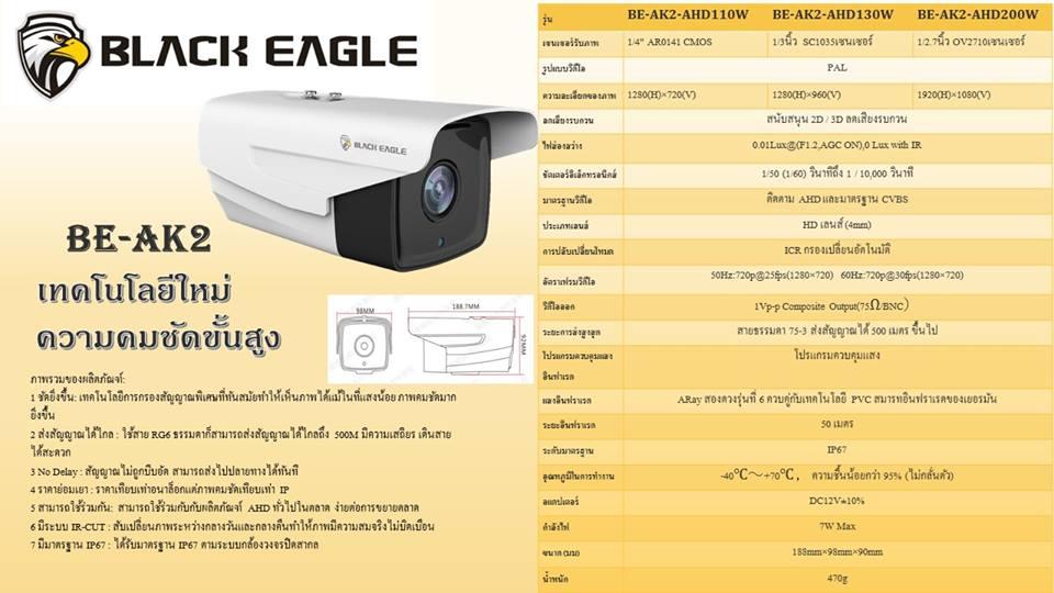 AHD BE-AK2 2 Megapixel IR 50 เมตร