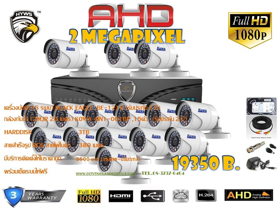 ชุดติดตั้งกล้องวงจรปิด 4IN1-001BP (2ล้าน) ir20เมตร ,15ตัว (สาย rg6มีไฟ 380เมตร, hdd.3TB)