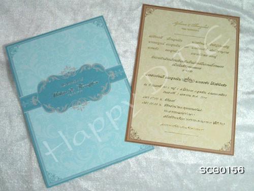 SCB0156 การ์ดแต่งงานแนะนำ