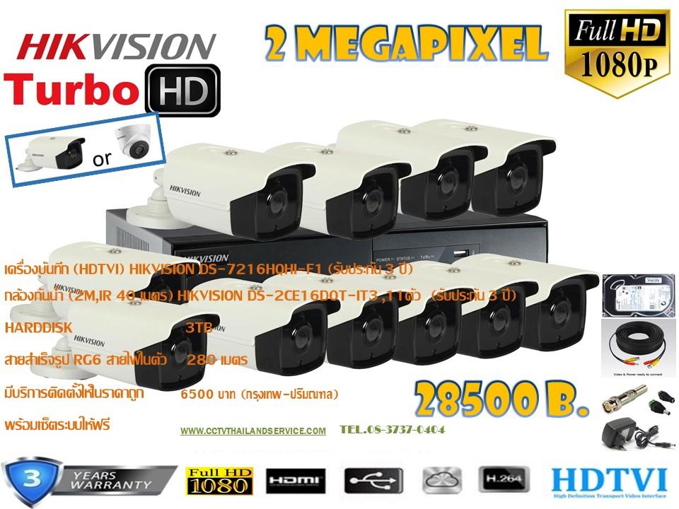 ชุดติดตั้งกล้องวงจรปิด DS-2CE16D0T-IT3 (2ล้าน) ir40เมตร ,11ตัว (dvr16ch., สาย rg6มีไฟ 280เมตร, hdd.3TB)