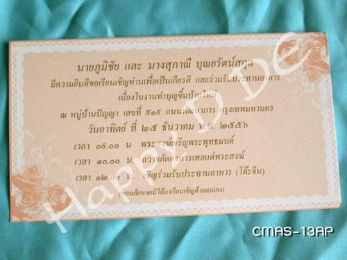 การ์ดแต่งงาน แบบเดี่ยว ราคาถูก สวยเก๋ ราคาประหยัด ราคาไม่เกิน10บ