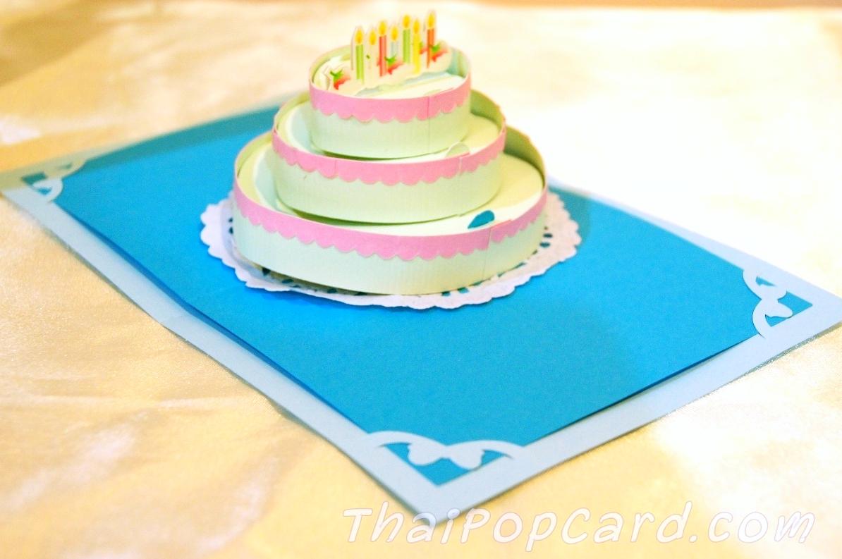 A04 การ์ดป๊อปอัพ Special Cake ใบเตย